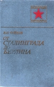 Книга От Сталинграда до Берлина автора Василий Чуйков
