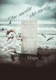 Книга От тебя до тебя (СИ) автора Марк Ли