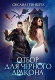 Книга Отбор для Черного дракона (СИ) автора Оксана Гринберга