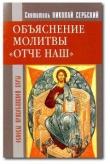 Книга Отче наш. Толкование молитвы Господней автора Святитель Николай Сербский (Велимирович)
