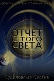 Книга Отчет С Того Света (СИ) автора Оксана Судиловская
