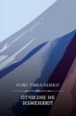 Книга Отчизне не изменяют автора Олег Рыбаченко