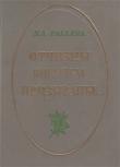 Книга Отчизны внемлем призыванье... автора Нина Рабкина