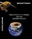 Книга Отдаленное настоящее, Или же FUTURE РERFECT автора Дмитрий Старков