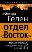 Книга Отдел «Восток»: тайные операции западных спецслужб против СССР автора Райнхард Гелен
