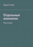 Книга Отдельные аномалии автора Юрий Райн