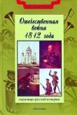 Книга Отечественная война 1812 года автора Александр Яковлев