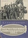 Книга Отечественная война 1812 года автора Любомир Бескровный