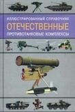 Книга Отечественные противотанковые комплексы автора Ростислав Ангельский