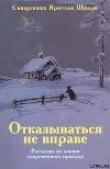 Книга Отказываться не вправе автора Ярослав Священник (Шипов)