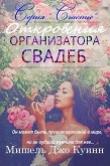 Книга Откровения организатора свадеб (ЛП) автора Мишель Джо Куинн