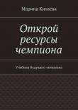 Книга Открой ресурсы чемпиона автора Марина Китаева