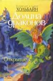 Книга Открытие автора Вольфганг Хольбайн
