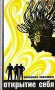 Книга Открытие себя (худ. Р. Авотин) автора Владимир Савченко