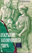 Книга Открытие затонувшего мира автора Владимир Блаватский