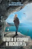 Книга Отойти в сторону и посмотреть автора Татьяна Соломатина