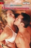 Книга Отпуск с незнакомцем автора Кристи Маккелен