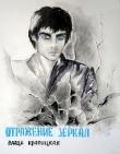 Книга Отражение зеркал (СИ) автора Влада Крапицкая
