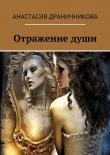 Книга Отражениедуши автора Анастасия Драничникова