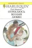 Книга Отрекаюсь во имя любви автора Рэй Морган