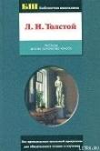 Книга Отрочество автора Лев Толстой