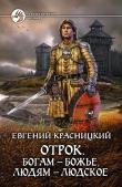 Книга Отрок. Все восемь книг (СИ) автора Евгений Красницкий