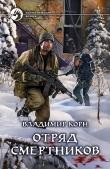 Книга Отряд смертников автора Владимир Корн
