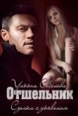 Книга Отшельник автора Ульяна Соболева