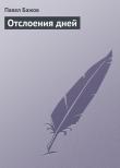Книга Отслоения дней (Дневниковые записи, письма) автора Павел Бажов