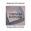 Книга Ответы на вопросы (СИ) автора Марина Исаченко