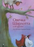 Книга Овечка Шарлотта и её друзья автора Ану Штонер