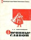 Книга Овеянные славой автора Александр Кислицын