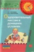 Книга Оздоровительный массаж в домашних условиях : пособие для родителей автора Ирина Прилепина