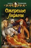Книга Ожерелье Лараны автора Анна Одувалова
