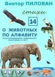 Книга Оживотных поалфавиту. Книга четырнадцатая. Животные наТ (окончание) инаУ автора Виктор Пилован