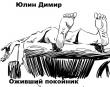Книга Оживший покойник (СИ) автора Димир Юлин
