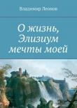 Книга Ожизнь, Элизиум мечтымоей автора Владимир Леонов