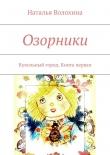 Книга Озорники автора Наталья Волохина
