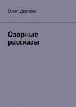 Книга Озорные рассказы автора Олег Долгов