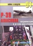 Книга P-39 Airacobra. Модификации и детали конструкции автора С. Иванов