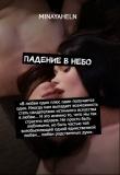 Книга Падение в небо (СИ) автора Миная Хельн