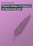 Книга Падение звезды, или Немного об Орлеанской деве автора Наташа Северная