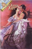 Книга Падший ангел автора Кэтрин Харт