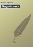 Книга Падший ангел автора Миган Маккини
