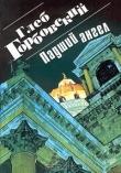 Книга Падший ангел  автора Глеб Горбовский