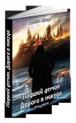 Книга Падший демон. Дорога в никуда (СИ) автора Денис Агеев