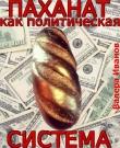 Книга Паханат как политическая система автора Валера Иванов