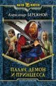 Книга Палач, демон и принцесса автора Александр Бережной