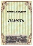 Книга Память (Братья) автора Марина Болдова