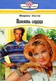 Книга Память сердца автора Флоренс Уэстли